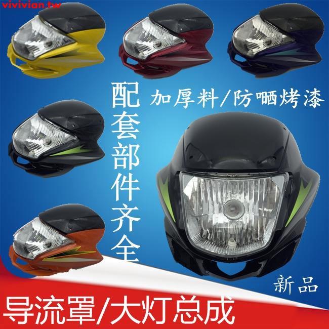 豪江摩托車勁馳HJ125-11-16 HJ150頭罩 導流罩 大燈殼 大燈罩外殼