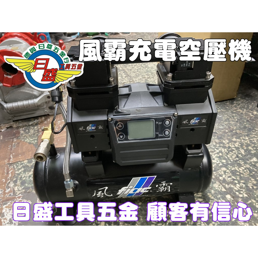 (日盛工具五金)台灣風霸黑鐵甲武士牧田款18V充電式空壓機 全新上市 免插電方便攜帶 隨拿隨用空機含稅特價6300元