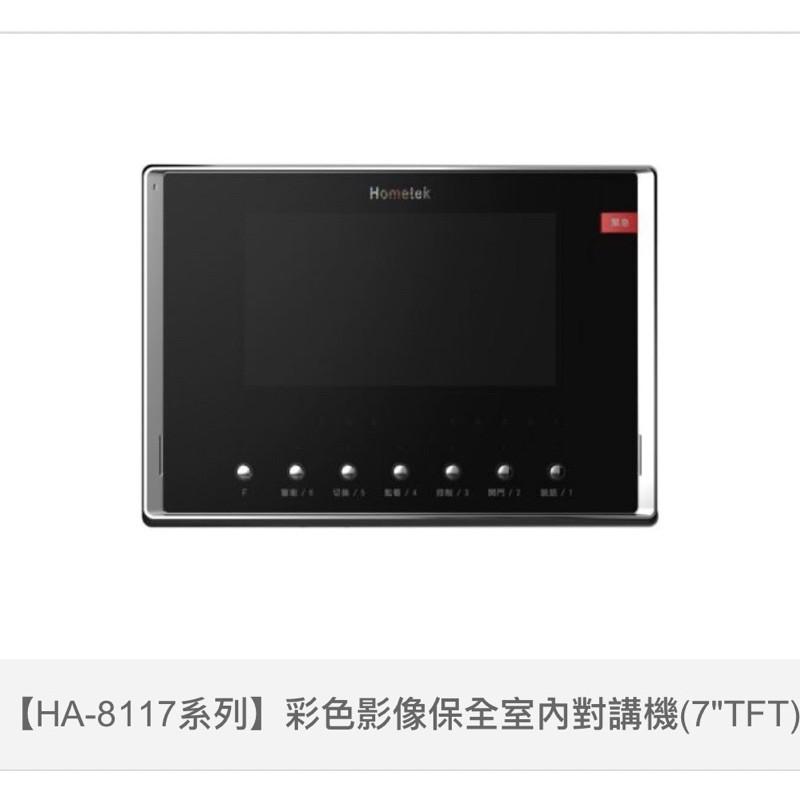 歐益Hometek七吋影像保全室內機HA-8117