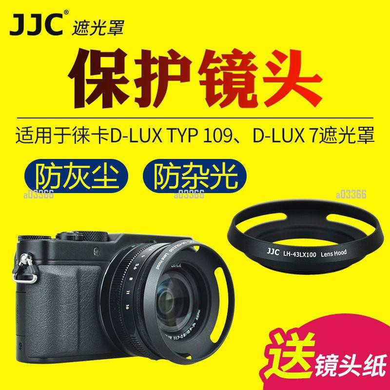 JJC松下LX100 LX100II LX100M2遮光罩徠卡D-LUX 7 TYP 109相機-免費開統編收據