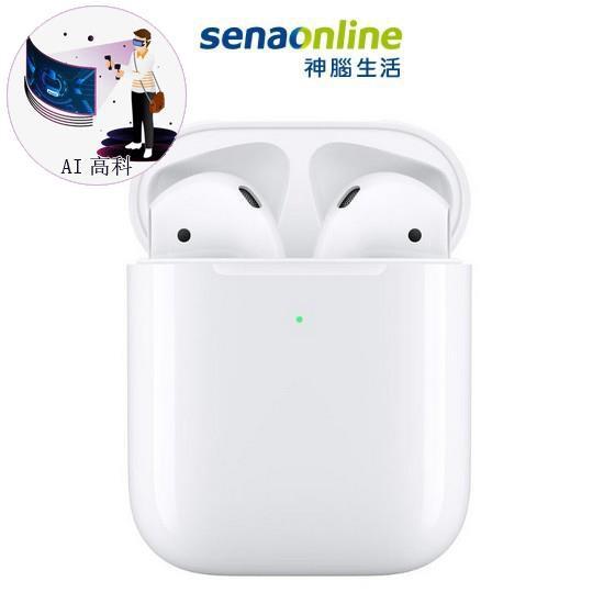 【高科優選】免運 全網正貨最優惠 Apple AirPods 搭配無線充電盒 限量贈保護套 神腦生活