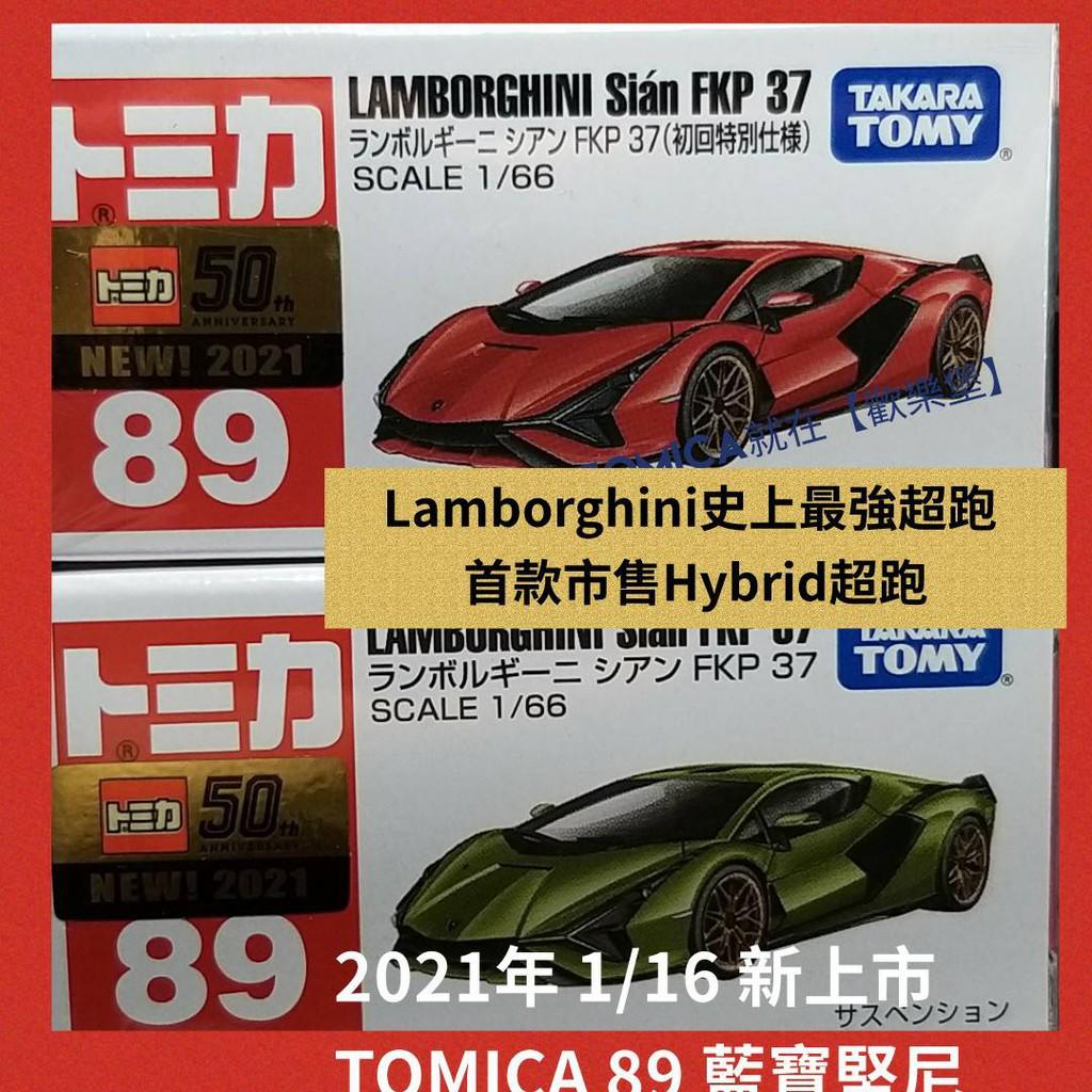 🔮週年慶特價🔮【歡樂堡】TOMICA 89 藍寶堅尼 Sián FKP 37 一般 初回  有新車貼 代理版