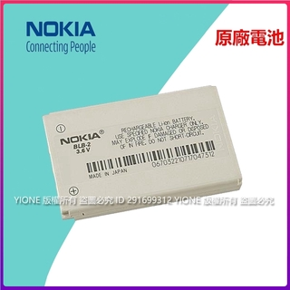 原廠電池 諾基亞 Nokia 8210 8250 BLB-2 電池 8310 7650 5210 H118 8910i 桃園市