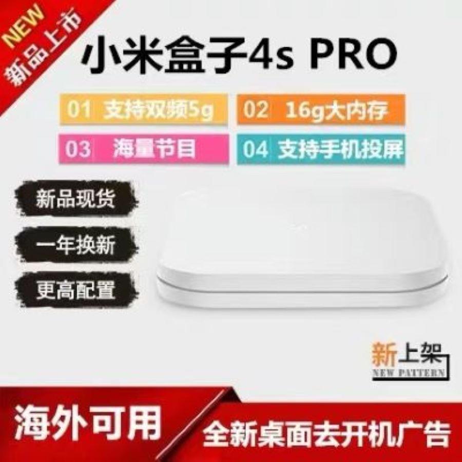 急速出貨 小米盒子4S增強版高清直播無線網絡機頂盒電視越獄破解版代4S PRO