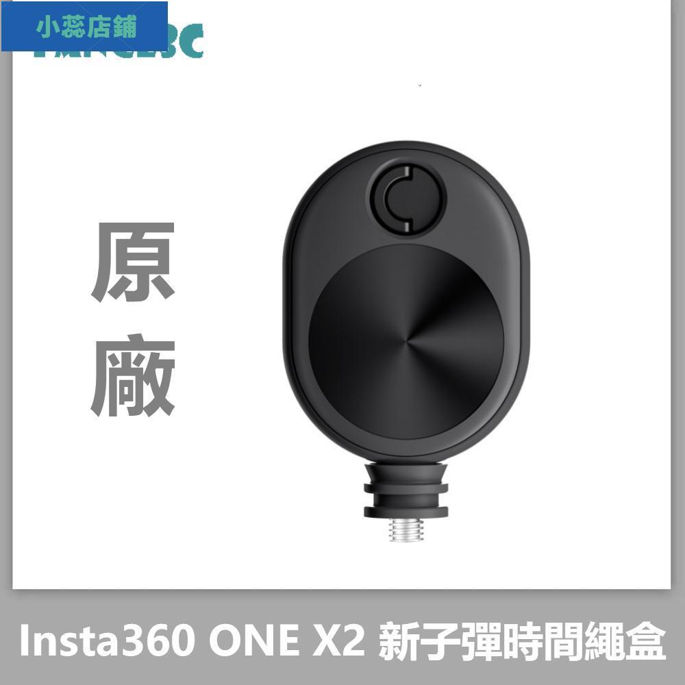 【台灣熱售】Insta360 ONE X2子彈時間繩盒 可伸縮繩盒 簡易 便捷 ONEX2配件