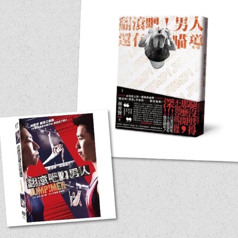 羊耳朵書店*奧運影展/翻滾吧男孩狂賀李智凱奪東奧銀牌 翻滾三部曲套裝 (3DVD) Jump!Boxset