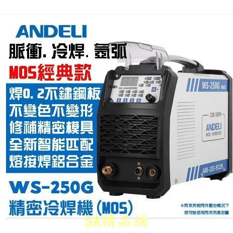 下殺 安德利WS-250 數位精密冷焊機經典款MOS氬焊機變頻式脈衝冷焊低溫薄板銲接模具TIG鋁合金