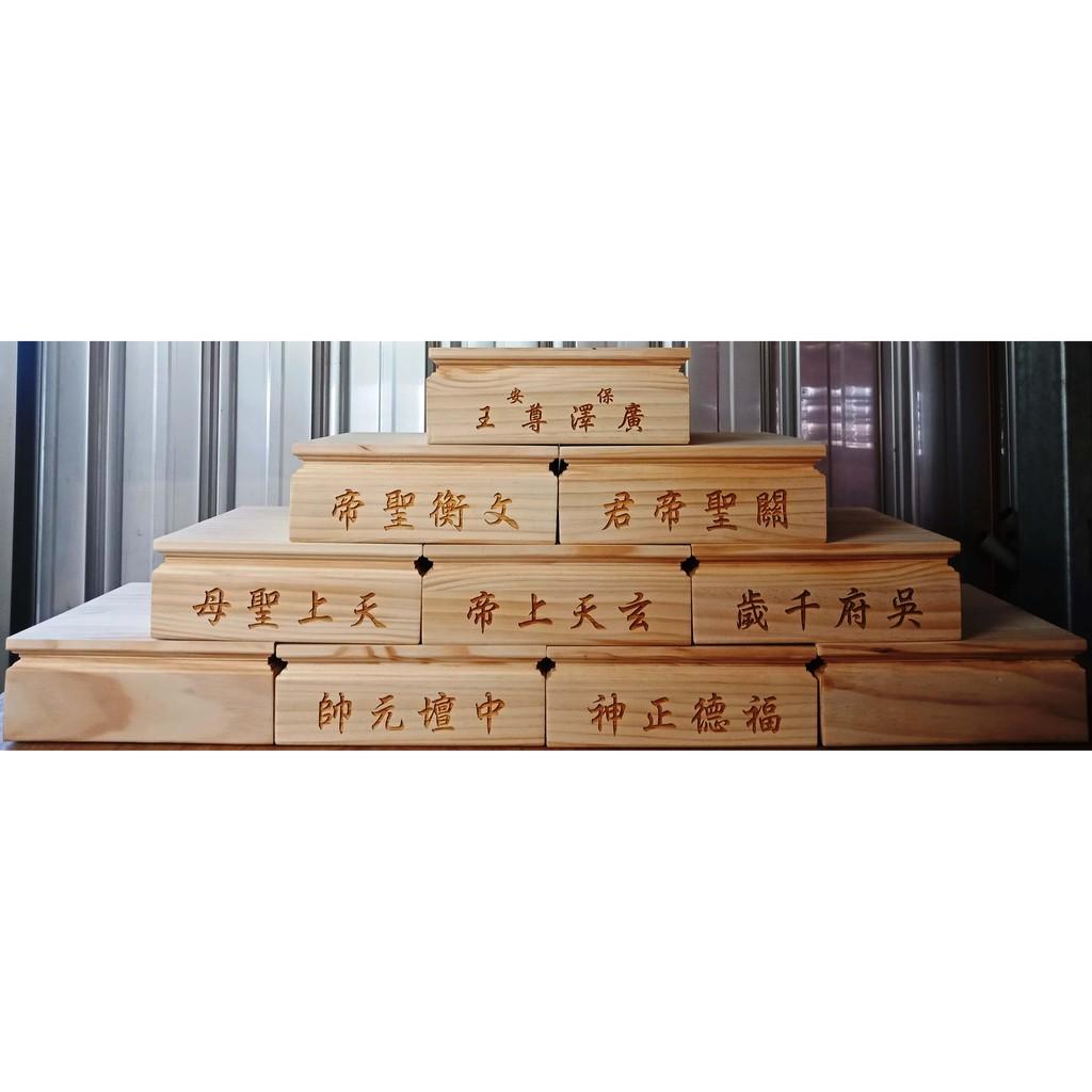 訂製款 松木 神尊 神像 墊高 底座 1尺貼尺3 尺3貼尺6 貼座 24*24*9公分 交期約20天