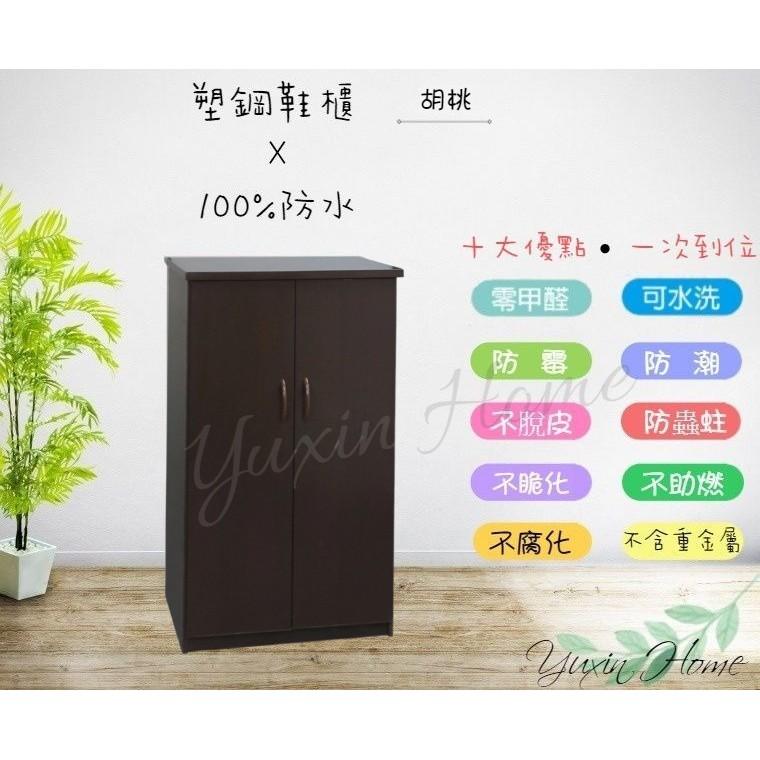 【促銷價】新款!! 塑鋼雙門鞋櫃(附活動格版)(緩衝門片)(胡桃),290-03