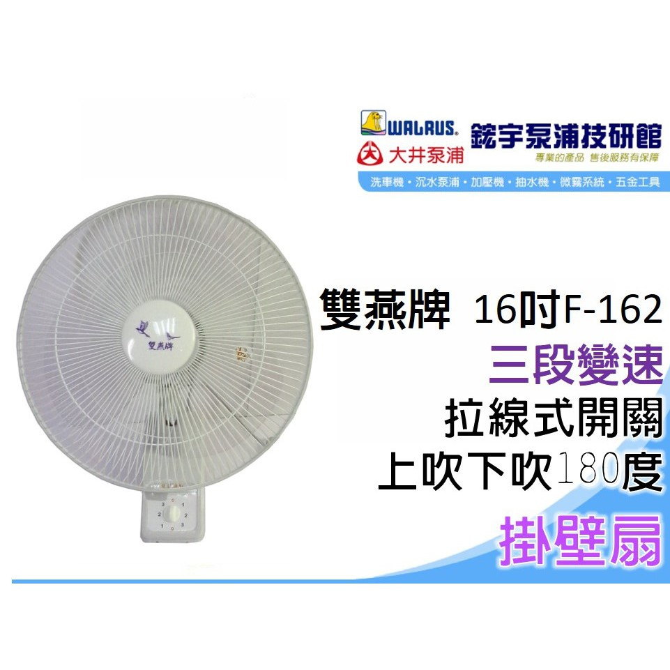 含稅【鋐宇泵浦技研館】雙燕牌 🌸台灣製造🌸 16吋 F-162 掛壁扇 三段變速 拉線式開關