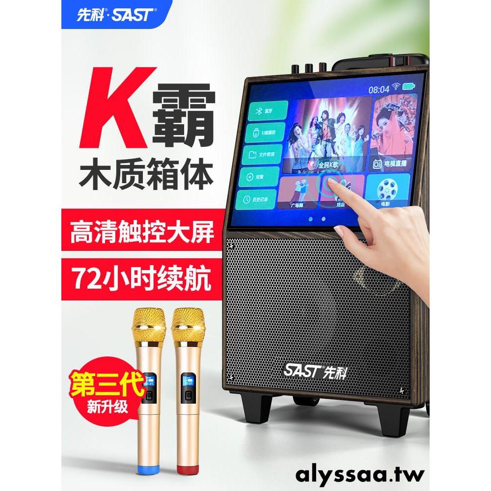 小橋流水先科廣場舞音響帶顯示屏幕家用藍牙音箱拉桿戶外大功率音量K歌視頻播放器帶無線話筒便攜式移動ktv跳舞一體機