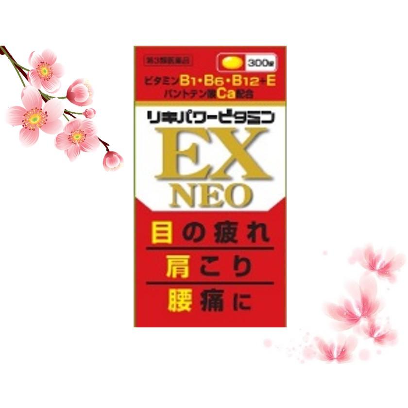 日本直送~  EX NEO  日本  米田 合利他命 300錠 保証正貨