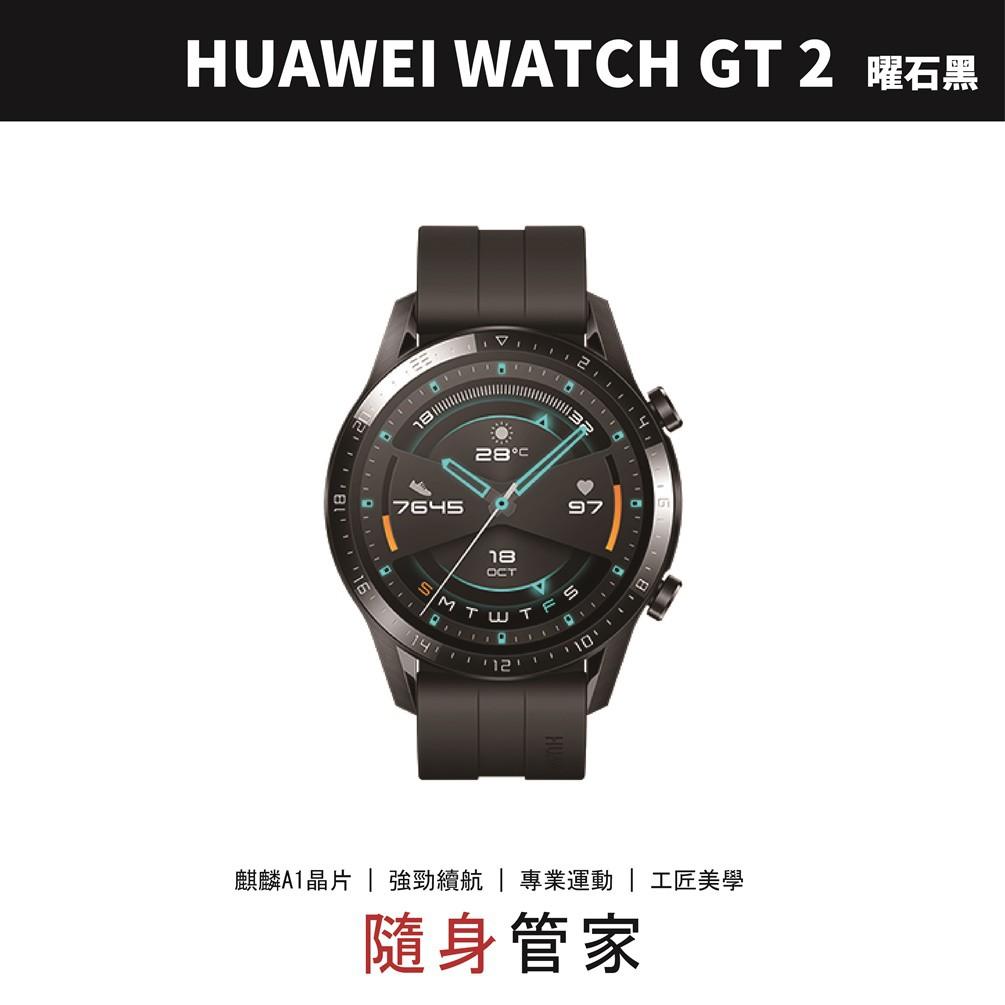 華為 HUAWEI WATCH LTN-B19 GT 2 智慧手錶運動版 (46mm) (曜石黑)