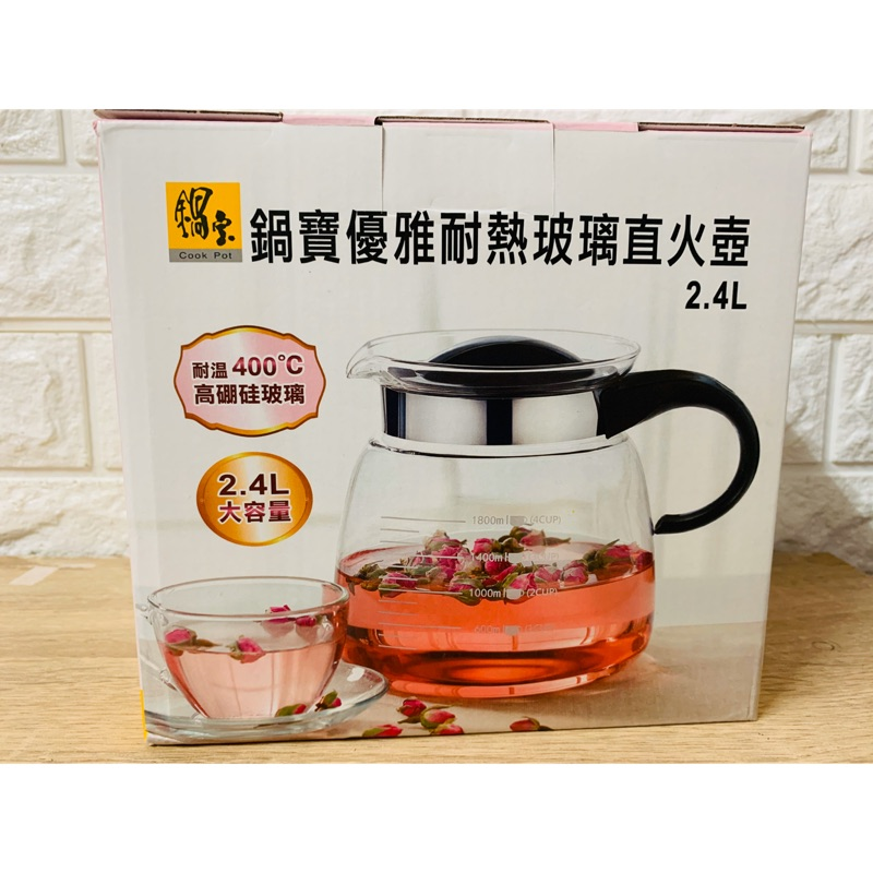 鍋寶耐熱玻璃直火壺/茶壺/茶具