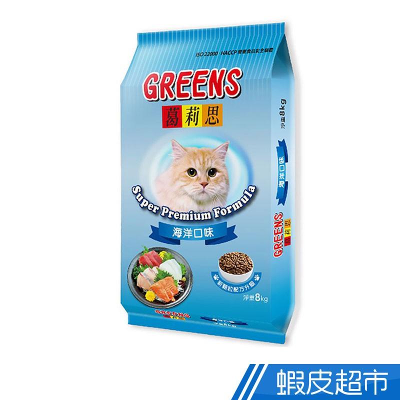 葛莉思 美味貓食系列 貓糧 貓飼料 燻雞/海洋口味 8KG 2種口味任選 寵物聖品   蝦皮直送