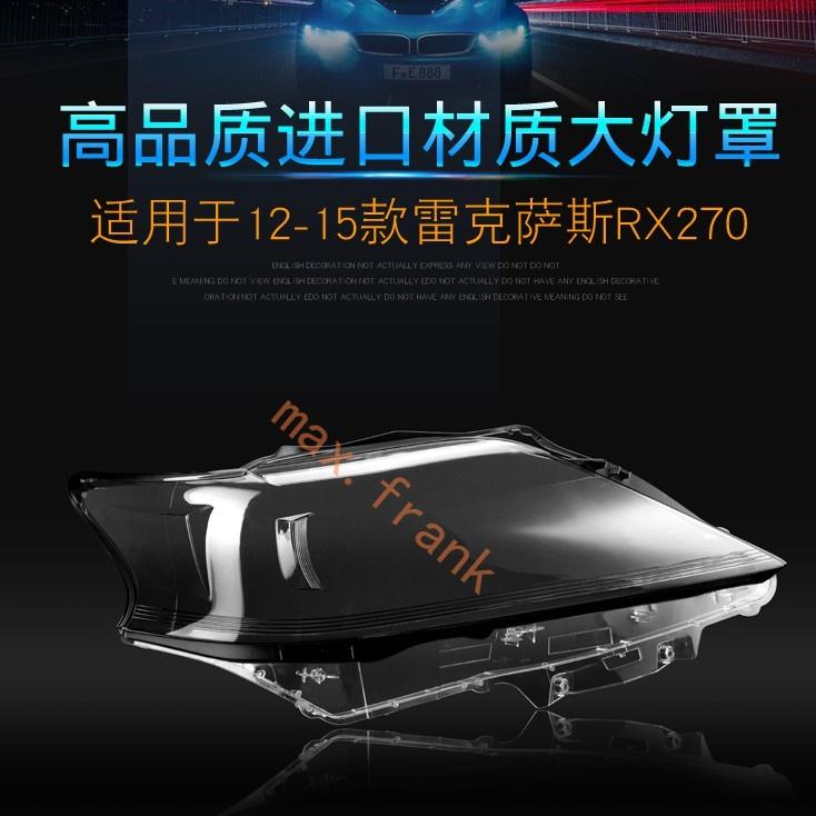 適用于12-15款雷克薩斯RX270 RX350 RX450大燈罩 凌志RX270大燈燈罩  Lexus前大燈透明燈罩