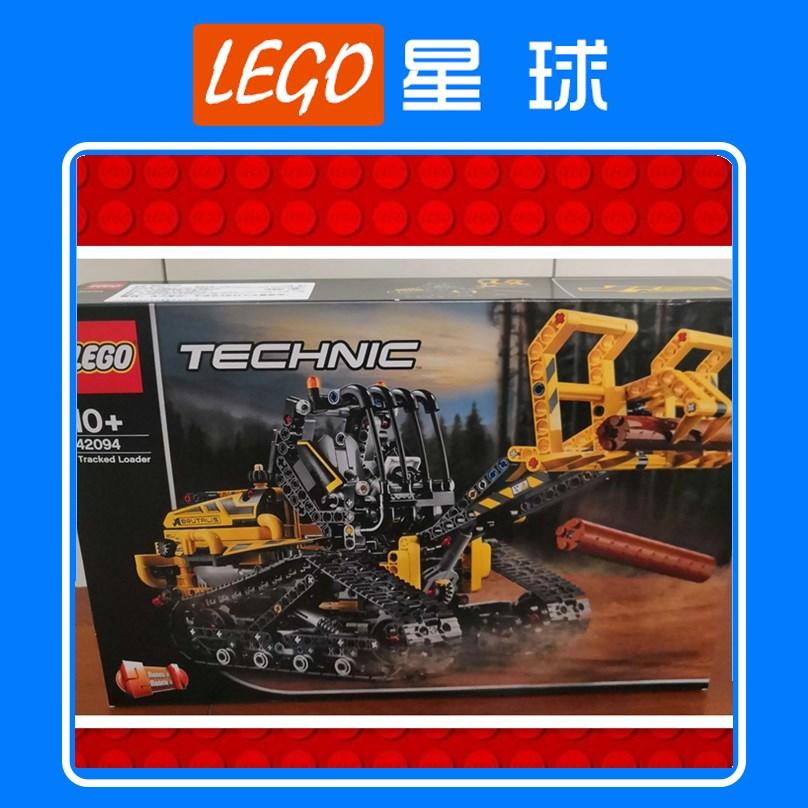 【滿天星辰】樂高機械組履帶式裝卸機42094 LEGO玩具積木