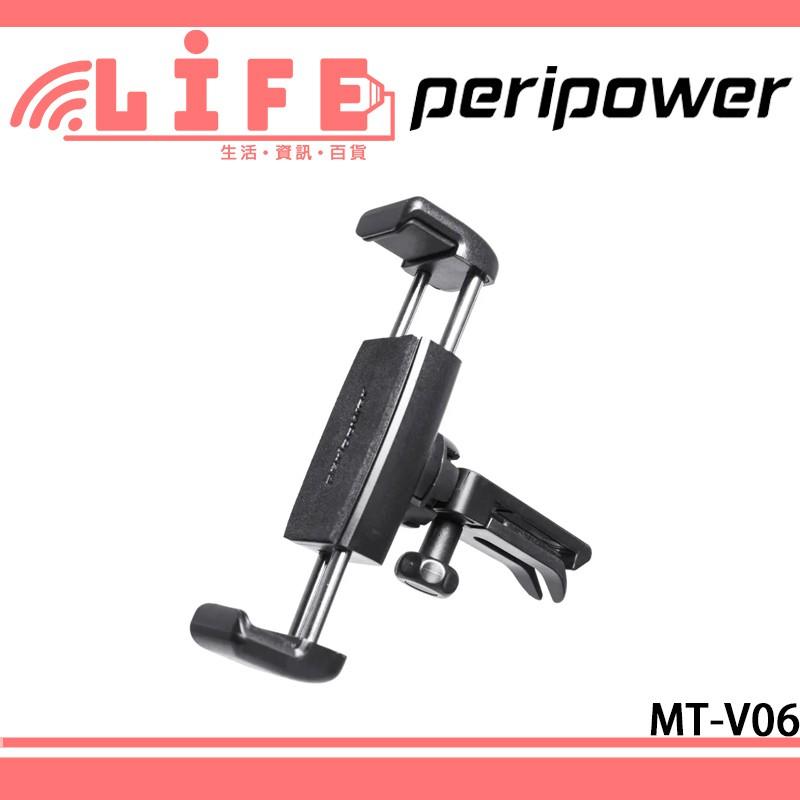 【生活資訊百貨】peripower MT-V06 進化版金屬臂夾出風口支架 手機架