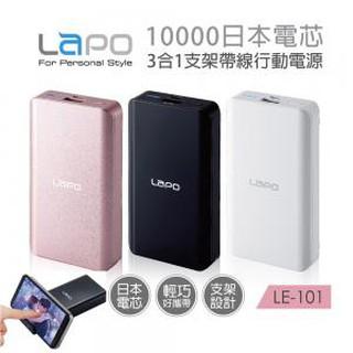LAPO LE-101 10000MAH日本電芯3合一支架帶線行動電源 桃園市