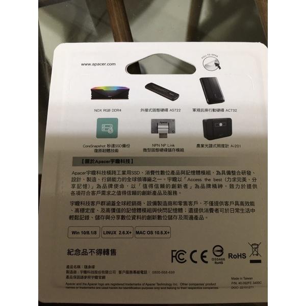 宇瞻股東會紀念品 隨身碟16G