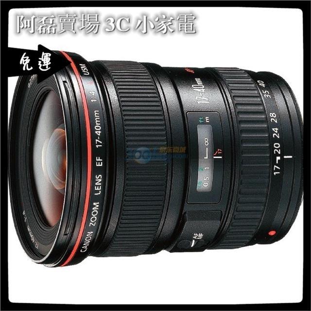 【現貨 免運】佳能(Canon)EF 17-40mm f4L USM 單反鏡頭 廣角變焦鏡頭