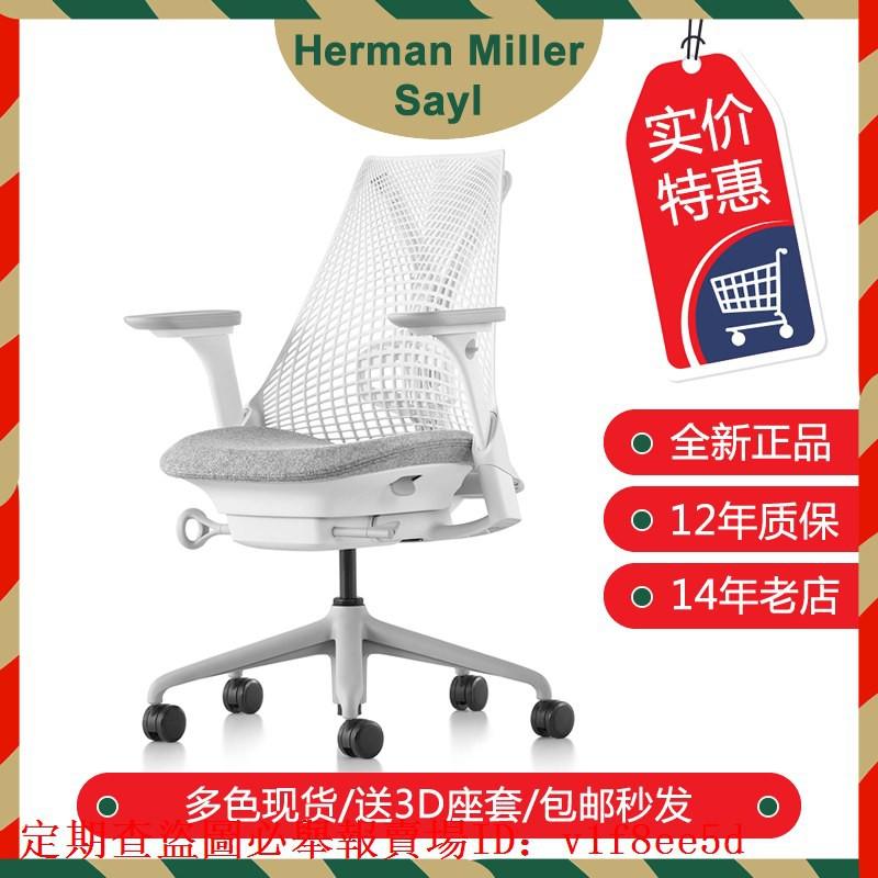 免運超低價特惠下殺赫曼米勒Herman Miller Sayl人體工學椅電腦椅電競椅【全新正品】