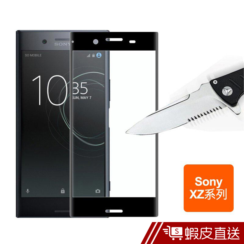 SONY XZ XZs XZ1 XZP XZ2 XZ2P碳纖維滿版鋼化保護貼 螢幕保護貼  現貨 蝦皮直送