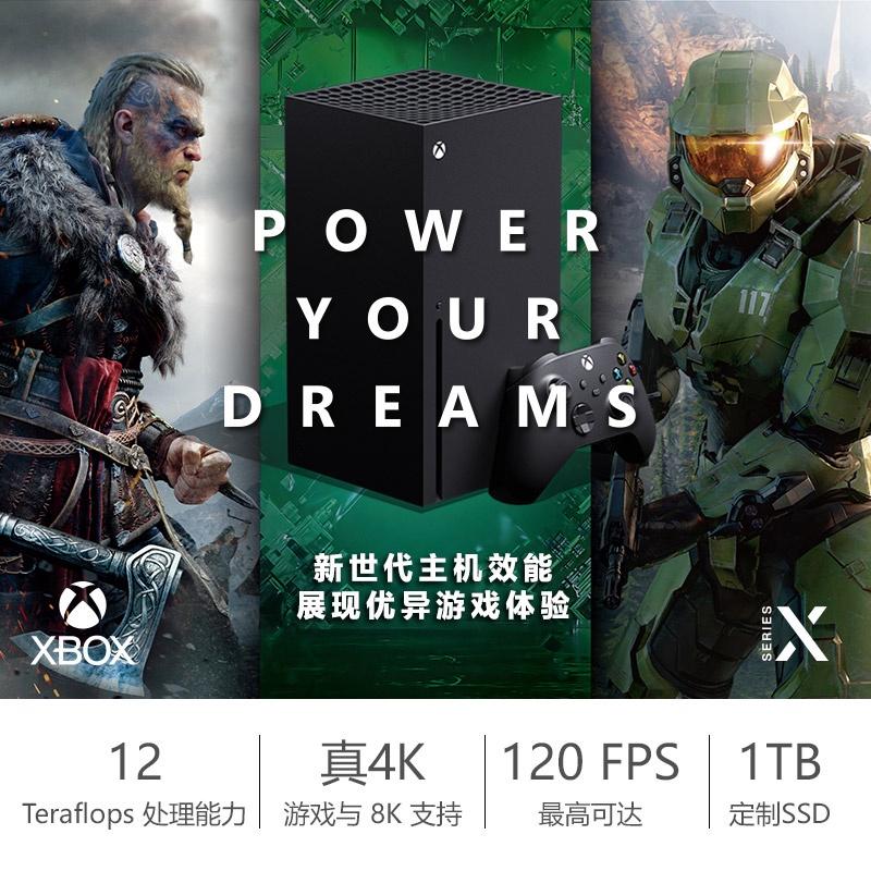 電玩~【國行新品】微軟Xbox Series S/X主機XSS XSX主機XBOX ONE S次時代4K遊戲主機現貨銷售