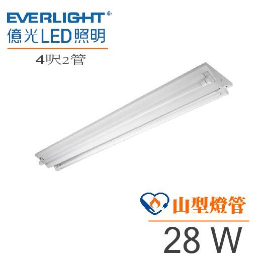 億光山型燈管 節能補助 LED T8 4呎2管 28W 吸頂燈 燈管 日光燈 燈具 層板燈 室內燈 間接照明 辦公室