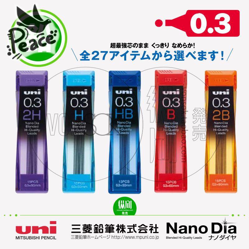 日本Uni三菱202ND/HI-UNI自動鉛筆鉛芯納米鉆石活動鉛筆筆芯0.3