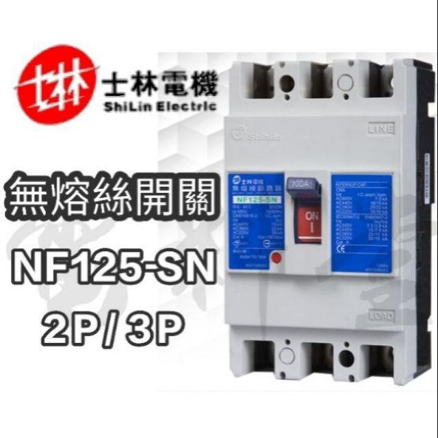 【電子發票 公司貨 保固一年】士林電機  NF系列 NF125-SN 2P 3P 士林 無熔絲開關 無熔線斷路器 NFB