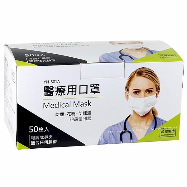 合法藥商實體店面 藍粉黃紫素色 永猷醫療口罩 成人用 50 入 現貨