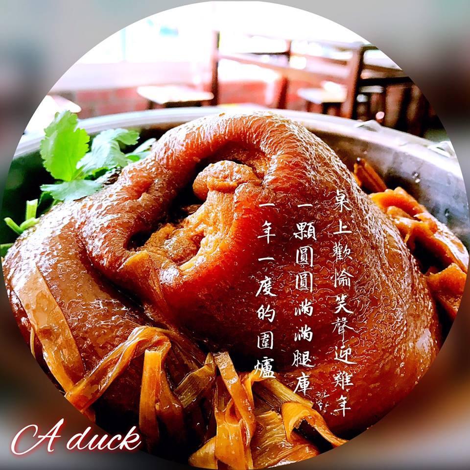2018年菜- 筍絲蹄膀 (A Duck紅燒鴨肉飯/麵 嘉義和美店)