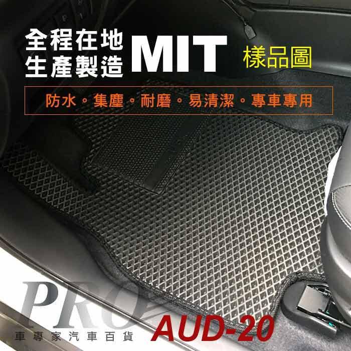 2015年11月後 Q7 2.0 3.0 奧迪 AUDI 汽車防水腳踏墊地墊海馬蜂巢蜂窩卡固全包圍