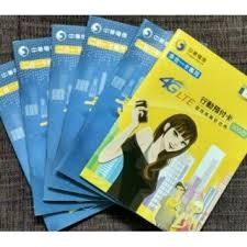 * 全新 中華預付卡 *各家預付卡 外勞卡 靶機門號*三合一卡片適用各式手機*短期 長期使用 都有