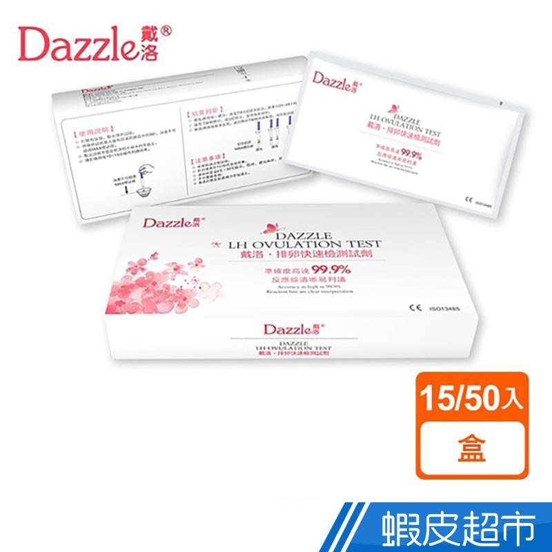 Dazzle戴洛排卵檢測試紙 盒裝  蝦皮直送