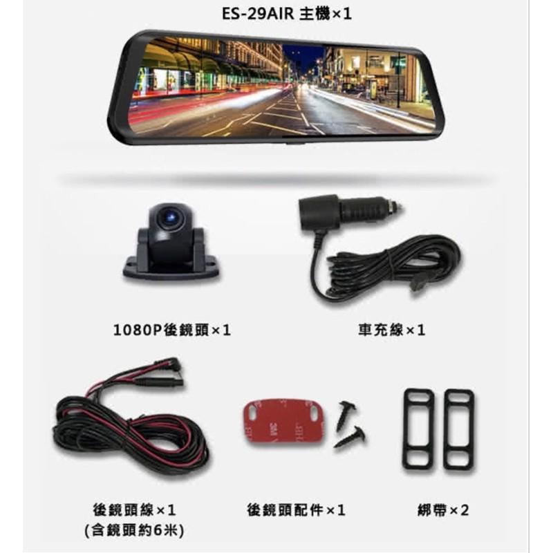 ❤️領先者 ES-29 AIR 高清流媒體 前後雙鏡1080P 全螢幕觸控後視鏡行車記錄器 送16G記憶卡