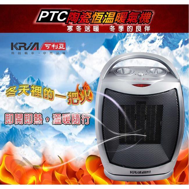 KRIA可利亞 PTC陶瓷恆溫電暖器 KR-902T