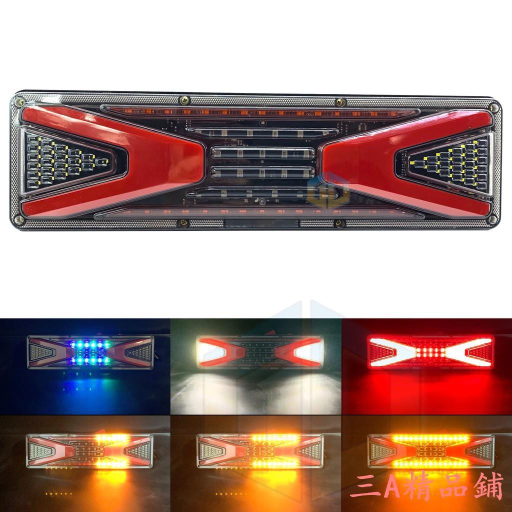 V型導光LED尾燈-大 貨車 卡車 24V 尾燈 後燈 剎車燈 煞車燈 警示燈 車尾燈 方向燈 轉向燈 小燈
