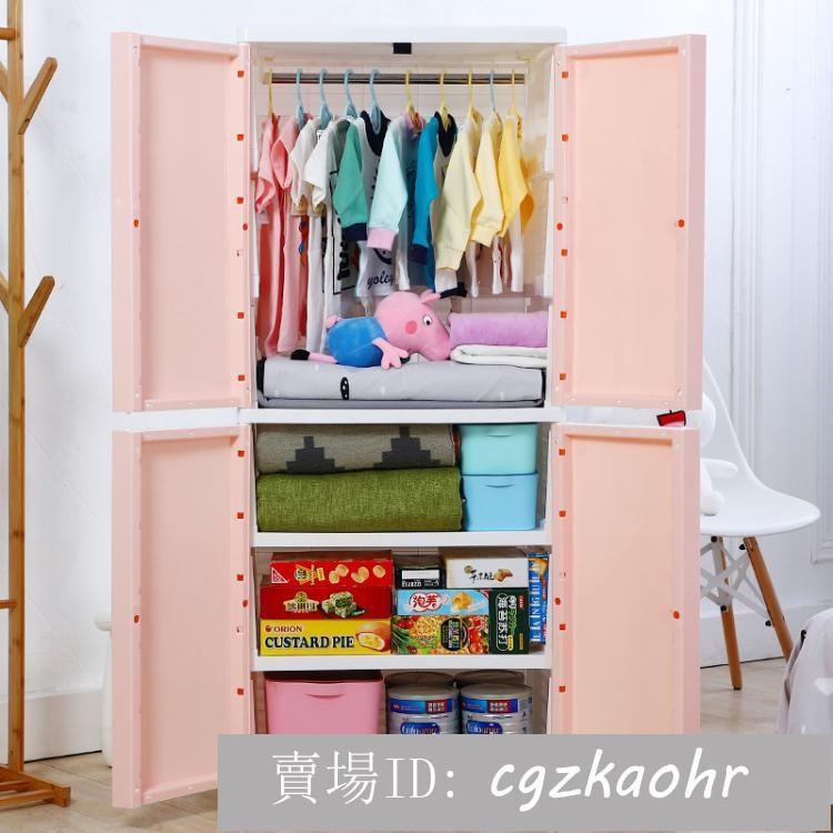 『 一件免運/滿1000減100』收納櫃 加厚多層雙開門收納櫃子抽屜式塑料嬰兒童寶寶衣櫃子衣櫥整理儲物櫃子子