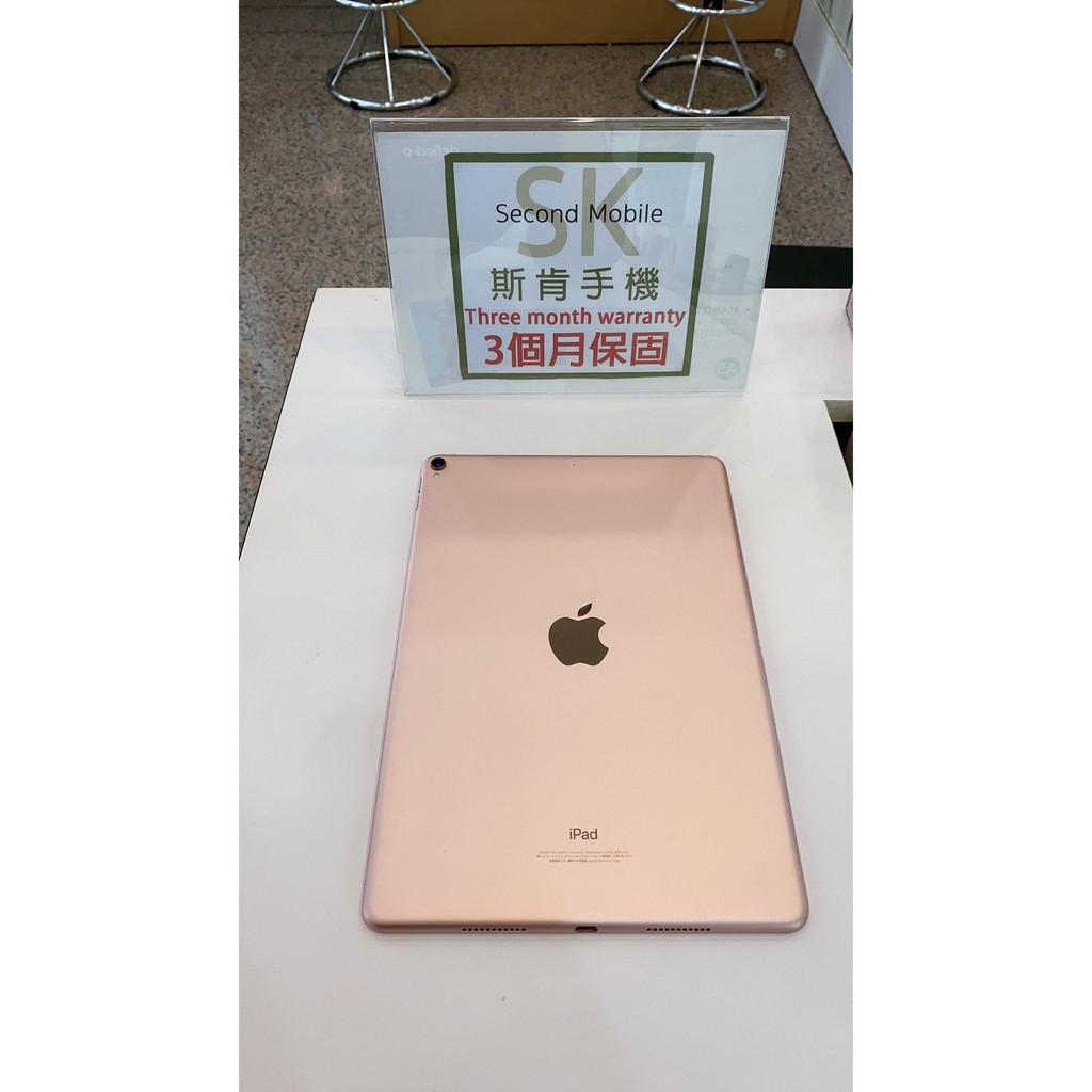 SK斯肯手機 iPad Pro 2 64G / 256G 10.5吋 Apple 二手 平板 高雄含稅發票 保固90天