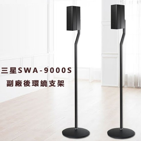 限時優惠 三星 Samsung SWA-9000S 全新 無線後環繞喇叭(支援HW-Q70T & HW-Q80R)