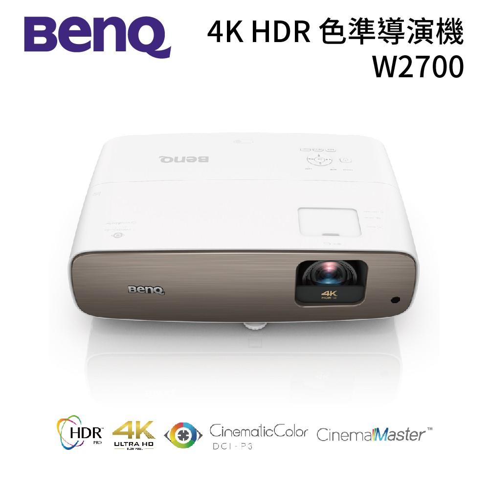 BenQ 明基 W2700 2200流明 4K HDR 色準導演機 投影機
