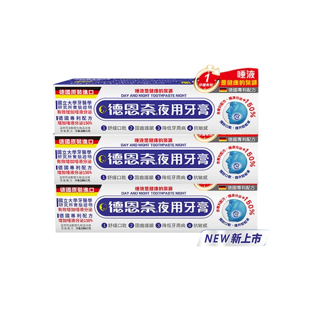 【德恩奈】 夜用牙膏 126g 超值買二送一