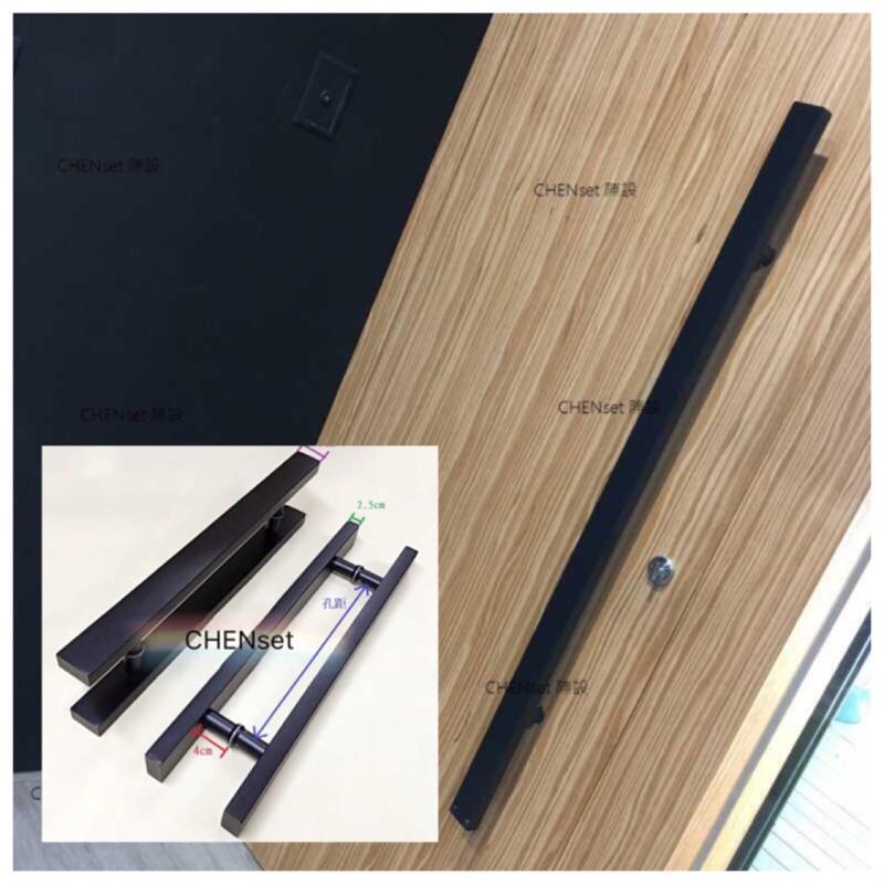 【CHENset】現貨 工業風 磨砂黑 SUS304 不鏽鋼 大門 🚪 握把 把手 (訂製) 門把 手把