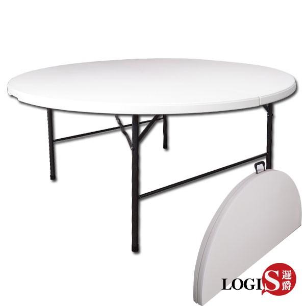 CZY-160對折多功能塑鋼160圓桌 摺疊桌 野餐桌 拜拜桌 會議桌 12-13人