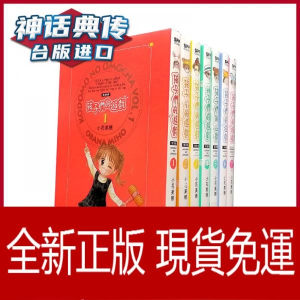 全新免運孩子們的遊戲 漫畫 完全版1-7完全套玩偶遊戲 小花美穗 尖端台版正版套書 包郵 動漫二次元周邊圖書籍 娛樂收藏
