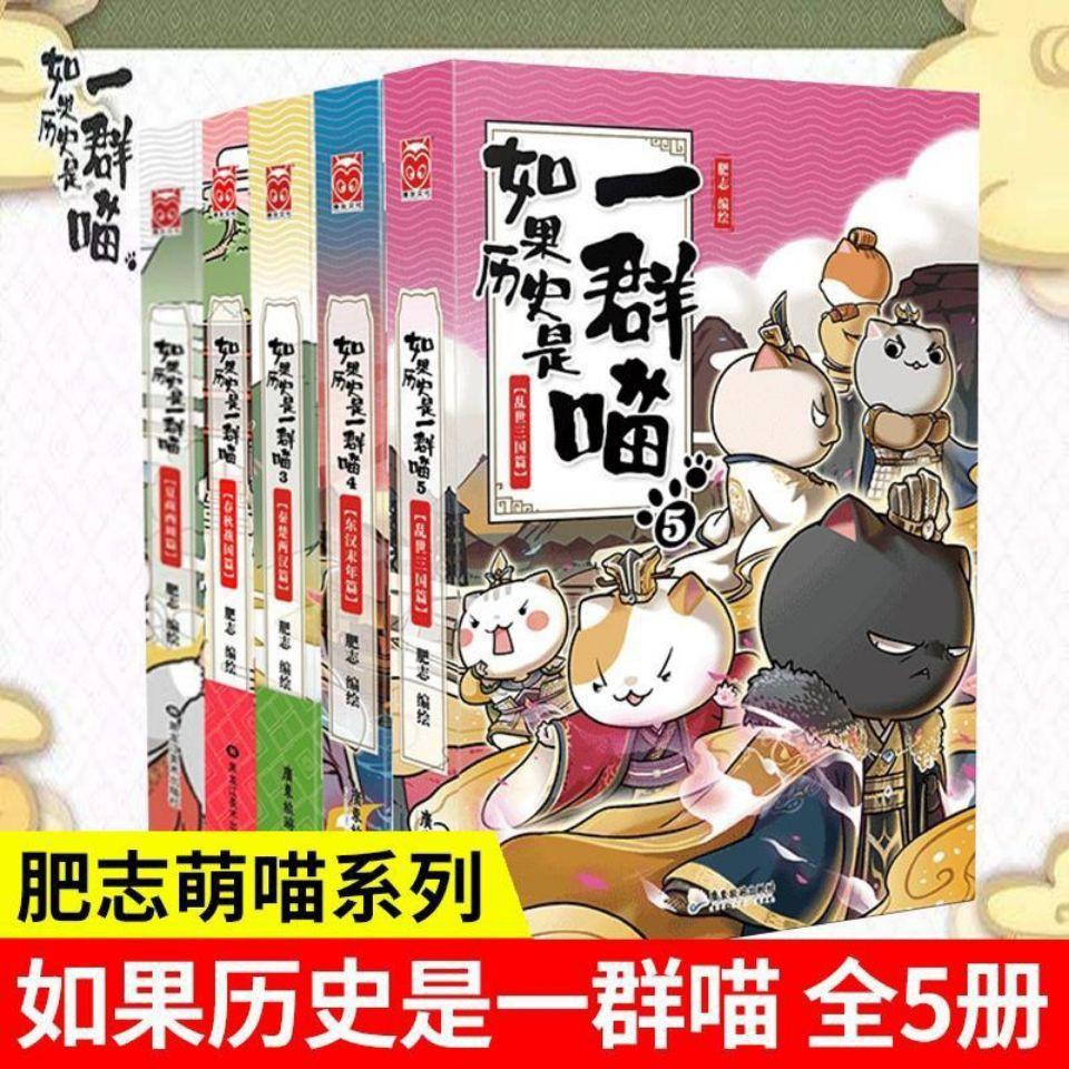 @*@如果歷史是一群喵全套6冊 123456東漢末年萌貓漫畫故事繪本讀物書