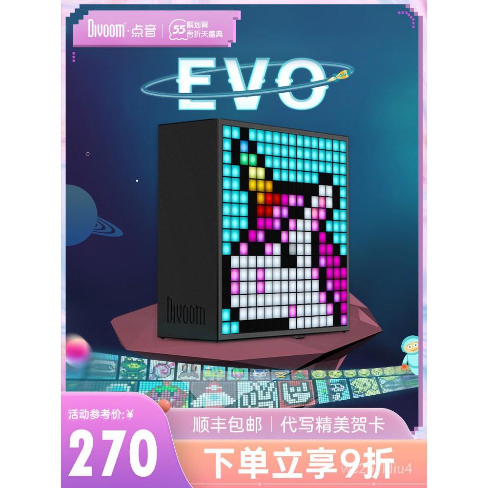 Divoom點音藍牙像素鬧鐘音箱創意便攜無線迷你小音響TIMEBOX-EVO隨身歌詞小型網紅大音量戶外七彩燈炫閃光 OS