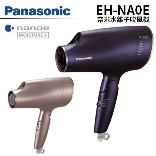 Panasonic 國際牌 奈米水離子吹風機 EH-NA0E 贈純棉運動巾SP-1507